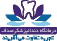 کلینیک دندانپزشکی صدف Logo
